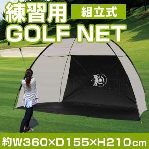 ゴルフネット 練習用 ゴルフ練習用ネット 折りたたみ 据置タイプ 庭 収納バッグ付き|weimall