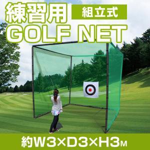 ゴルフネット 3m 大型ゴルフネット 3m×3m 組立式 ゴルフネット 練習用 ゴルフ練習用ネット ...