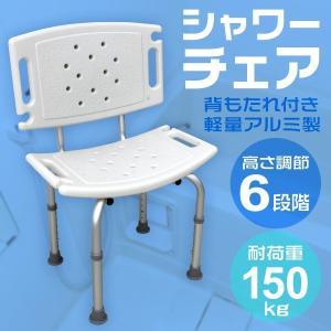WEIMALL シャワーチェアー 介護用 車椅子 お風呂椅子 介護椅子 背もたれ付き 高さ調節 伸縮式 高齢者 軽量 入浴補助 weimall