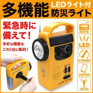 懐中電灯 LED LEDライト 充電式 防災グッズ 防災 ラジオ 手回し ライト 充電 充電式ledライト 予約販売10月下旬入荷予定