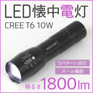 懐中電灯 LED 強力 軍用 最強 1500LM ハンディーライト LEDライト フラッシュライト 防水 電池式 ズーム機能 LED懐中電灯