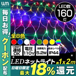 イルミネーション LED ネットライト ネットタイプ 160球 屋外用 クリスマス 色選択  防水仕様|weimall