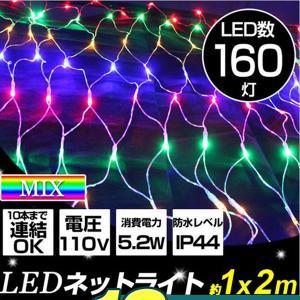 イルミネーション LED ネットライト 160球 クリスマス...