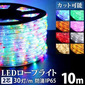 イルミネーション LED ロープライト 10m 屋外用 クリスマス 色選択 チューブライト 防水仕様|weimall