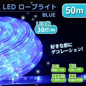 イルミネーション LED クリスマス ロープライト 50m 青/ブルー 防水仕様 屋外用  ハロウィン イルミネーション|weimall