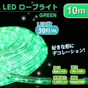 イルミネーション LED クリスマス ロープライト 10m 緑/グリーン 防水仕様 屋外用  ハロウィン イルミネーション|weimall