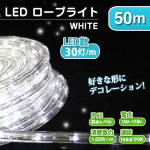 イルミネーション LED クリスマス ロープライト 50m 白/ホワイト 防水仕様 屋外用  ハロウィン イルミネーション|weimall