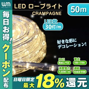 LED ロープライト イルミネーション 50m シャンパン 防水仕様  クリスマス イルミネーション|weimall