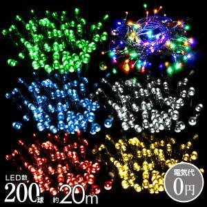 イルミネーション LED 屋外用 ソーラー 200球 点灯8パターン 防滴 クリスマス|weimall
