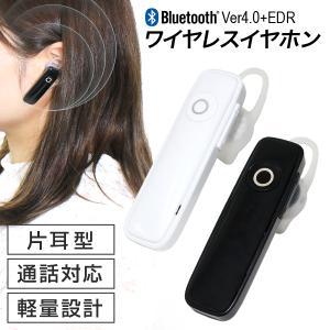 WEIMALL ワイヤレス イヤホン bluetooth 片耳 iPhone アンドロイド イヤーフック付き ブルートゥース|weimall