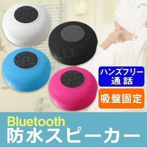 ワイヤレススピーカー 防水スピーカー お風呂 Bluetoo...