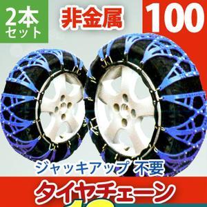 タイヤチェーン 非金属 サイズ 205/70R15 215/...