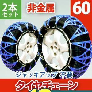 タイヤチェーン 非金属 サイズ 185/65R14 175/...