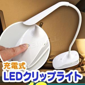WEIMALL LED デスクライト クリップライト USB充電式 タッチパネル 3段階調光 ベッドサイドライト USBライト|weimall