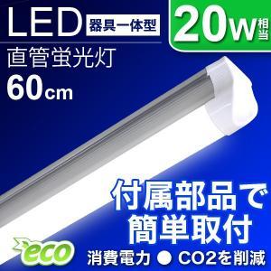 LED蛍光灯 直管 20W 60cm 器具付き グロー式器具工事不要 昼光色|weimall