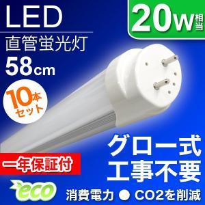 LED蛍光灯 直管 20W形 58cm グロー式器具工事不要 昼光色 1年保証付き 10本セット weimall
