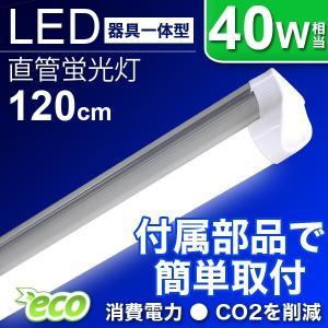 LED蛍光灯 直管 40W 120cm 器具付き グロー式器具工事不要 昼光色|weimall
