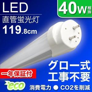 LED蛍光灯 直管 40W形 120cm グロー式器具工事不要 昼光色 1年保証付き|weimall