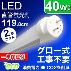 LED蛍光灯 40W形 120cm 直管 120cm 直管 led 蛍光灯 40W形 1年保証付き 2本セット|weimall