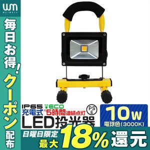 LED投光器 充電式 10W 100W相当 アダプター付き 電球色 バッテリー搭載 コンセント シガーソケット対応|weimall