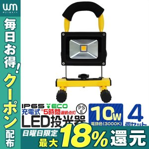 LED投光器 充電式 10W 100W相当 アダプター付き 電球色 バッテリー搭載 コンセント シガーソケット対応 4個セット|weimall