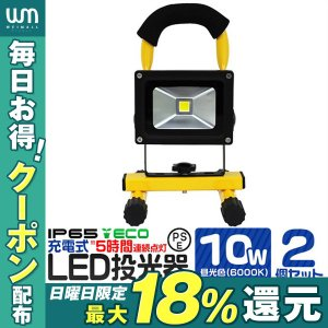 LED投光器 充電式 10W 100W相当 昼光色 電球色 アダプター付き バッテリー搭載 コンセント シガーソケット対応 2個セット|weimall