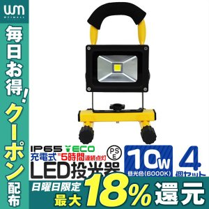 LED投光器 充電式 10W 100W相当 昼光色 電球色 アダプター付き バッテリー搭載 コンセント シガーソケット対応 4個セット|weimall