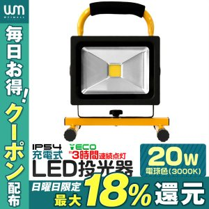 LED投光器 充電式 20W 200W相当 アダプター付き 電球色 バッテリー搭載 コンセント シガーソケット対応|weimall