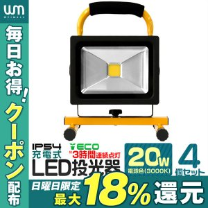 LED投光器 充電式 20W 200W相当 アダプター付き 電球色 バッテリー搭載 コンセント シガーソケット対応 4個セット|weimall