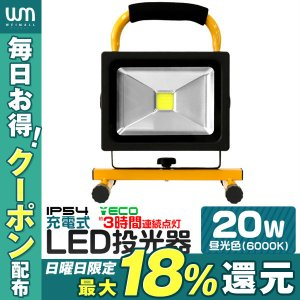 LED投光器 充電式 20W 200W相当 昼光色 電球色 アダプター付き バッテリー搭載 コンセント シガーソケット対応|weimall