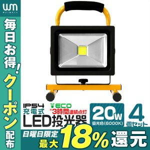 LED投光器 充電式 20W 200W相当 昼光色 電球色 アダプター付き バッテリー搭載 コンセント シガーソケット対応 4個セット|weimall