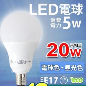 LED電球 E17 5W 20W相当 一般電球 電球色 昼白色 LEDライト ledランプ 省エネ|weimall