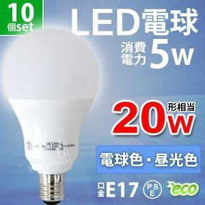 LED電球 e17 20W相当 電球色 昼光色 消費電力5W LEDライト 10個セット|weimall