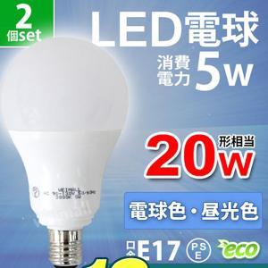LED電球 e17 20W相当 電球色 昼光色 消費電力5W LEDライト 2個セット|weimall