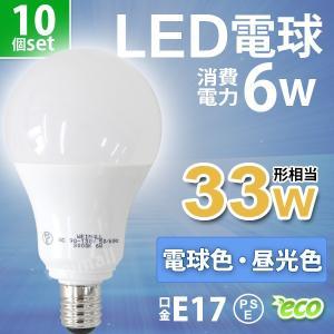 LED電球 e17 33W相当 電球色 昼光色 消費電力6W LEDライト 10個セット|weimall