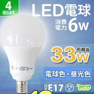 LED電球 e17 33W相当 電球色 昼光色 消費電力6W LEDライト 4個セット|weimall