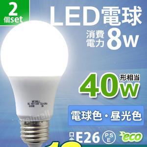 LED電球 8W 40W形 E26 一般電球 電球色 昼光色 LEDライト ledランプ 省エネ 2個セット