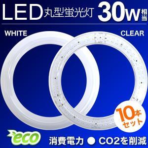 LED蛍光灯 丸形 30形 クリア グロー式器具工事不要 30W型 led蛍光灯 丸型 消費電力9W 昼光色 10本セット|weimall