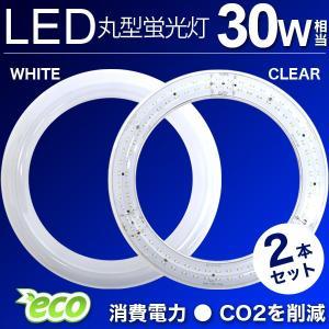 LED蛍光灯 丸形 30形 クリア グロー式器具工事不要 30W型 led蛍光灯 丸型 消費電力9W 昼光色 2本セット|weimall