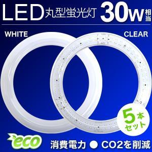 LED蛍光灯 丸形 30形 クリア グロー式器具工事不要 30W型 led蛍光灯 丸型 消費電力9W 昼光色 5本セット|weimall