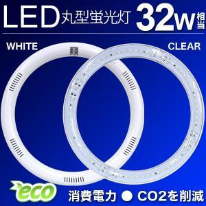 LED蛍光灯 丸型 丸形 32形 グロー式器具工事不要 32W型 led蛍光灯 丸型 消費電力9W 昼白色|weimall