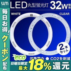 LED蛍光灯 丸型 丸形 32形 グロー式器具工事不要 32W型 led蛍光灯 丸型 消費電力9W 昼白色 2本セット|weimall