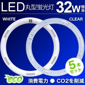 LED蛍光灯 丸型 丸形 32形 グロー式器具工事不要 32W型 led蛍光灯 丸型 消費電力9W 昼白色 5本セット|weimall