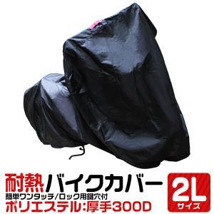バイクカバー 防水 厚手 耐熱 バイクカバー 溶けない  2Lサイズ ボディカバー 収納袋付き|weimall
