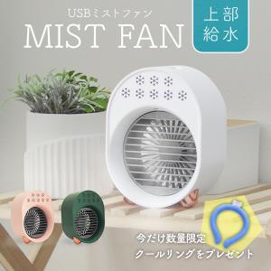 ミストファン 扇風機 冷風機 ミニ扇風機 卓上 全3色 ミスト 風量3段階調整 携帯扇風機 軽量 コンパクト 熱中症対策グッズ テレワーク リビング weimall