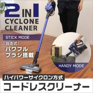 掃除機 コードレス ハンディ スティッククリーナー サイクロン式 軽量 2way 自走式ブラシ搭載 1年保証|weimall