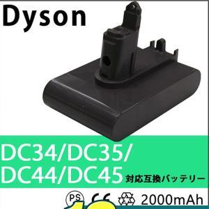 WEIMALL ダイソン dyson除機 バッテリー DC34 DC35 DC44 DC45 ダイソン 互換バッテリー 2.0Ah 2000mAh 大容量 ネジ式タイプ 予約販売11月中旬入荷予定|weimall