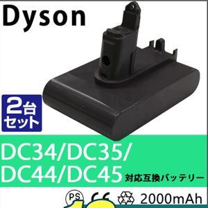 ダソンdysn 掃除機 バッテリー DC34 DC35 DC44 DC45 ダイソン 互換バッテリー 2.0Ah 2000mAh 大容量 ネジ式タイプ 2台セット WEIMALL weimall