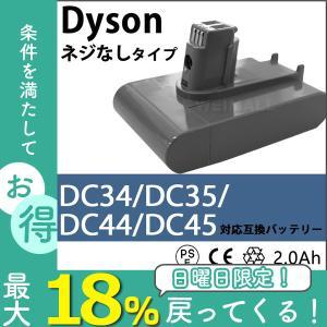 WEIMALL ダイソン dyson 掃除機 バッテリー DC34 DC35 DC44 DC45 ダイソン 互換バッテリー 2.0Ah 2000mAh 大容量 ネジ無しタイプ 代用品 代用バッテリー|weimall