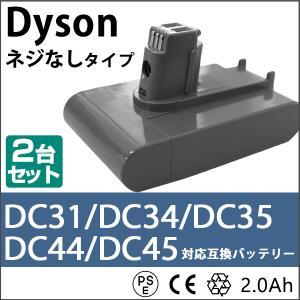 ダイソン dyson 掃除機 バッテリー DC34 DC35 DC44 DC45 ダイソン 互換バッテリー 2.0Ah 2000mAh 大容量 ネジ無しタイプ 2台セット 代用品 WEIMALL weimall